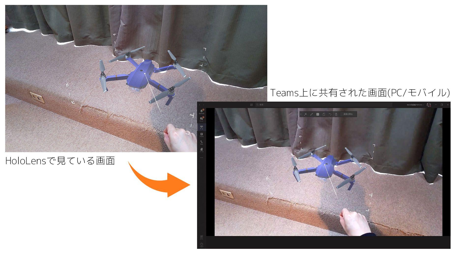 7238_HoloLens2Teams
