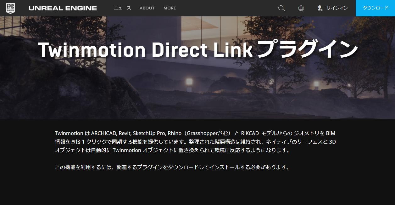 998_TwinmotionDirectLinkPlugin